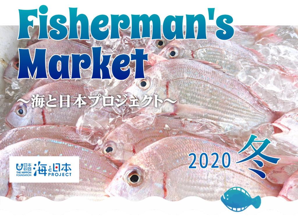 フィッシャーマンズマーケット