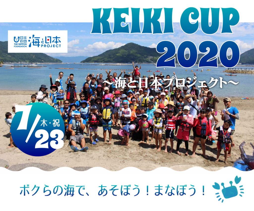 KEIKI CUP(ケイキカップ)2020