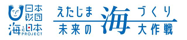 えたじま未来の海づくり大作戦~海と日本プロジェクト~